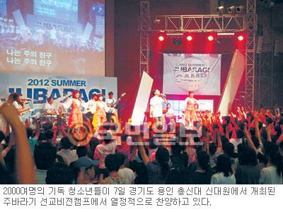 청소년 기도축제 '주바라기 여름캠프' 후끈 기사의 사진