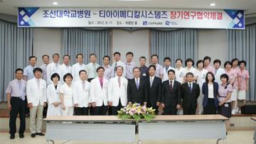 티아이메디칼시스템즈, 조선대병원과 연구협약 체결 기사의 사진
