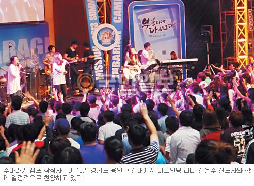"""1000여명 청년들 """"싱 할렐루야!""""  2013 '주바라기 여름캠프' 전국 200여 교회 참석 열기 기사의 사진"""