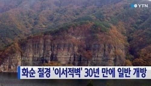화순군 30년 만에 '이서적벽' 일반인에 개방…이용방법은? 기사의 사진