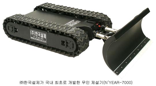 """하늘엔 드론~, 눈(雪)밭엔 무인 제설기~… """"이젠 제설도 무인시대~"""" 기사의 사진"""